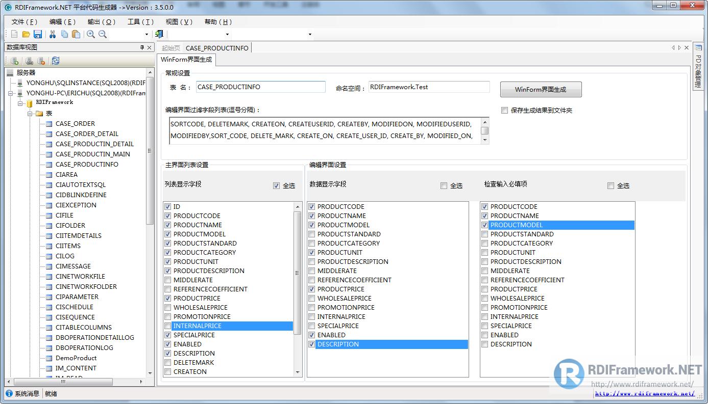 WinForm界面代码的生成