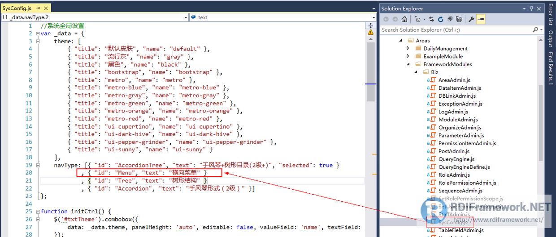 修改个性化设置代码