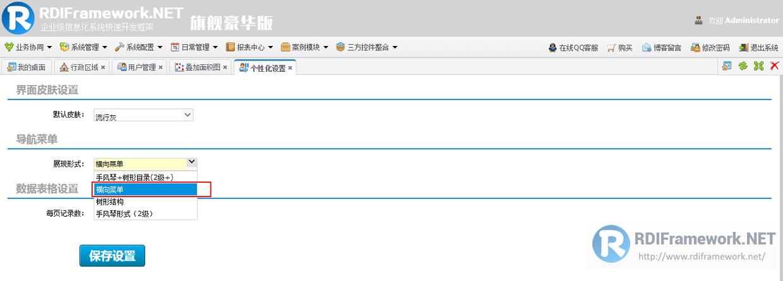 个性化设置界面加入横向菜单支持