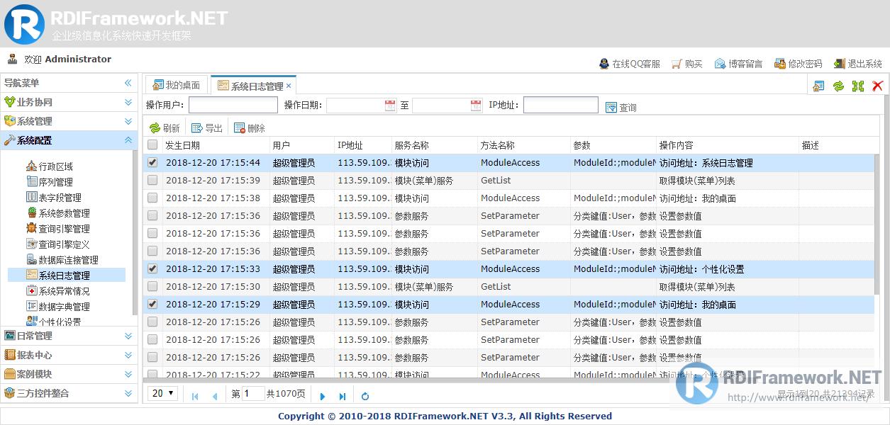 Web模块访问时记录到日志
