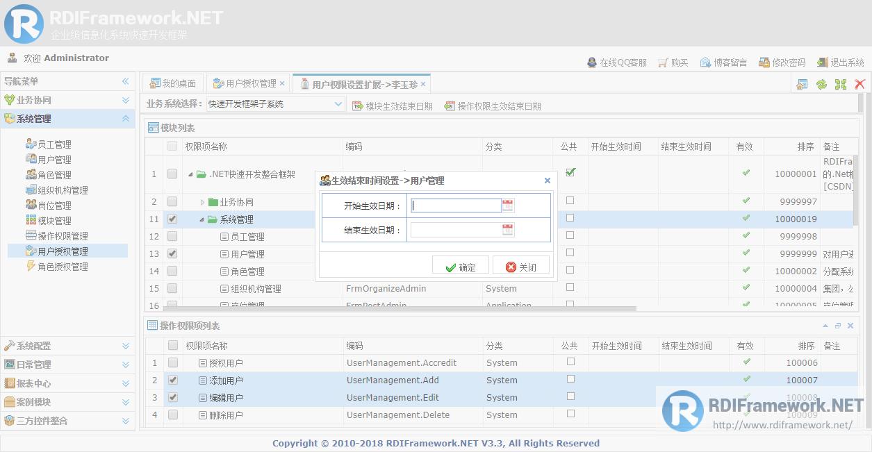 用户对操作权限项、用户对模块起止生效日期的设置