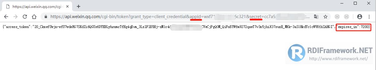 浏览器直接访问获取access_token