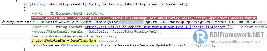 代码调试获取access_token
