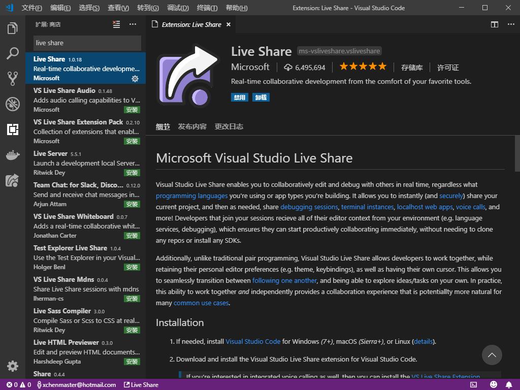 在 Visual Studio Code 中使用需要安装扩展