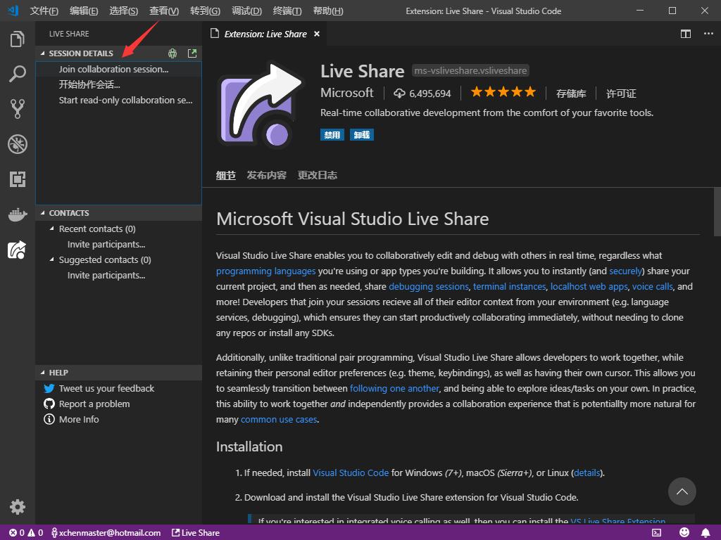 打开 Visual Studio Code 输入会话链接