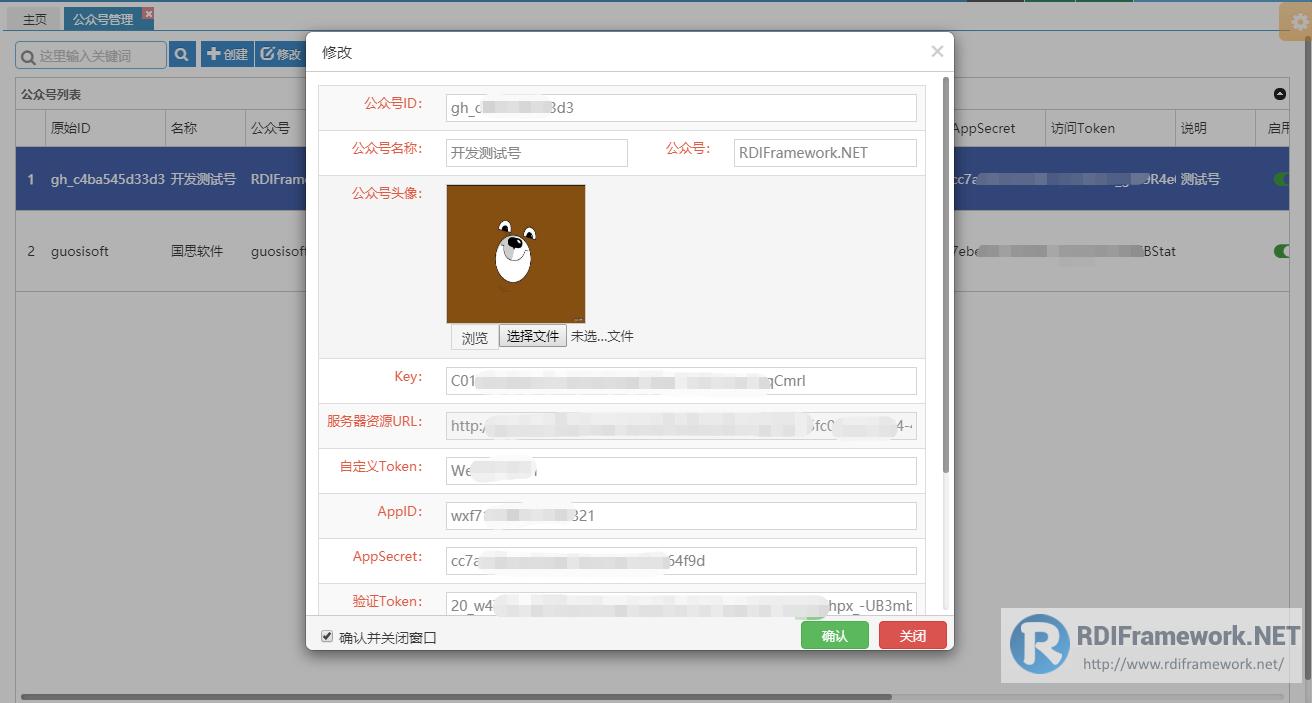 微信公众号管理编辑界面