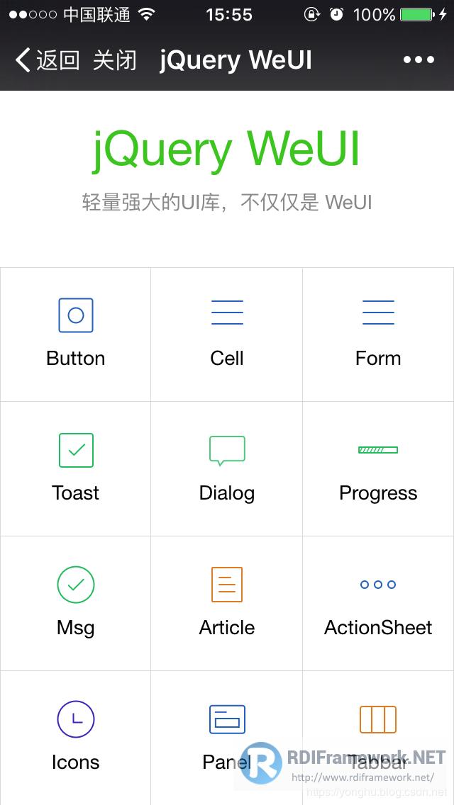 jQuery WeUI组件展示