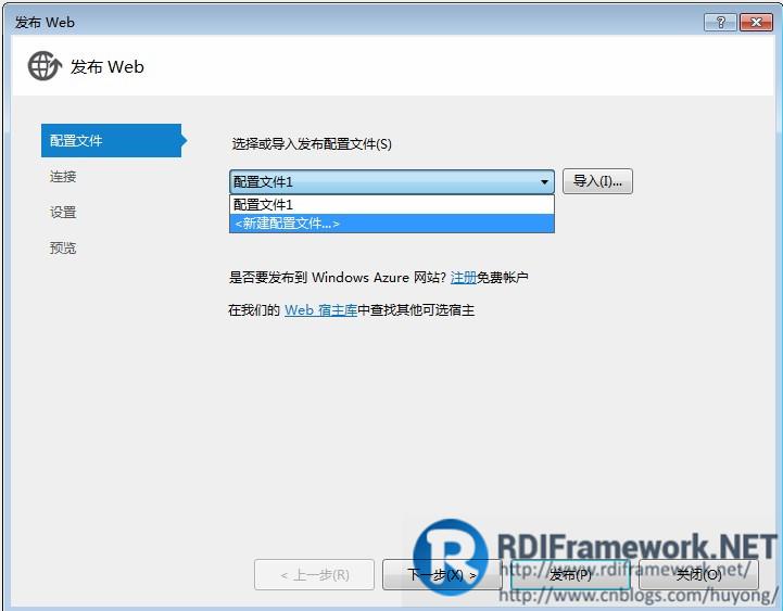 创建新的发布配置文件