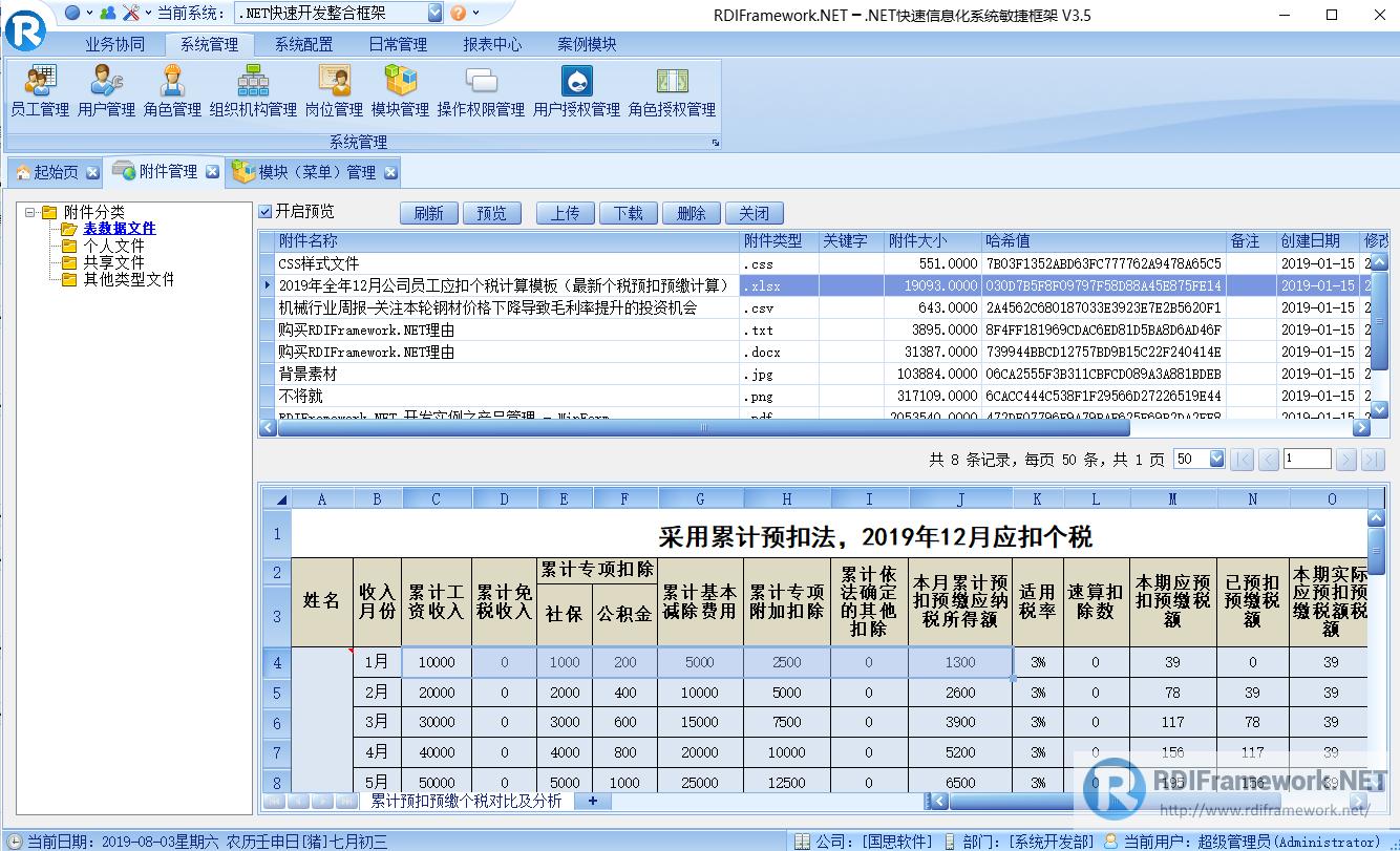 Excel文件的预览