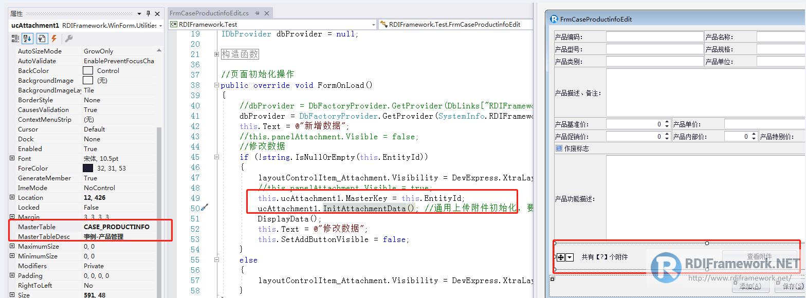 设计界面附件控件使用代码设置