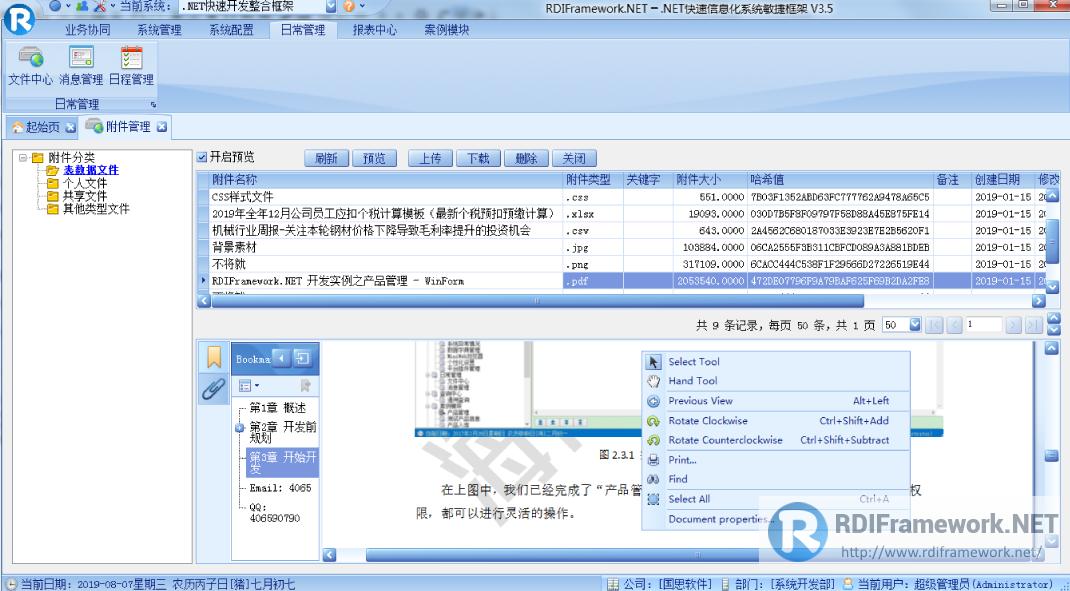 文件中心对业务模块上传附件的维护