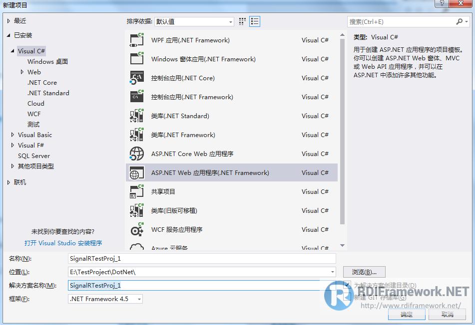 新建ASP.NET Web项目