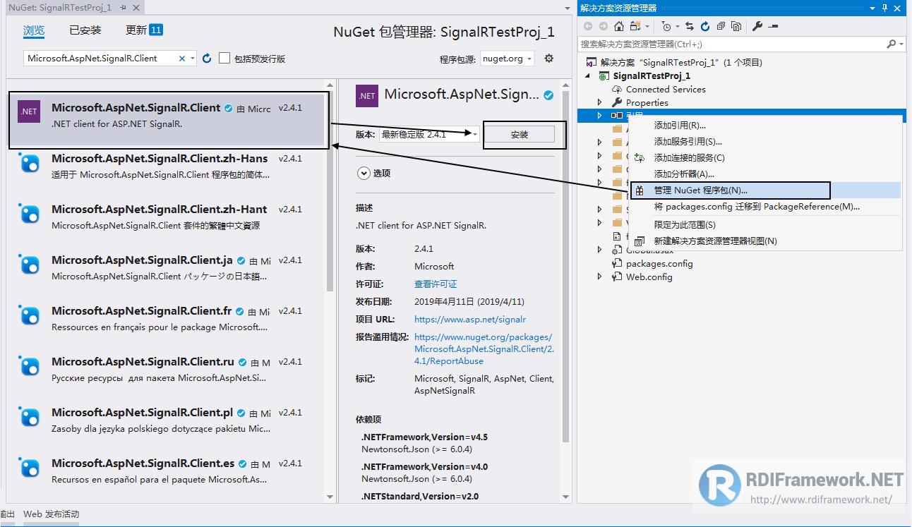 安装SignalR包-Microsoft.AspNet.SignalR