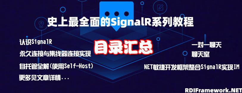 史上最全面的SignalR系列教程-目录汇总