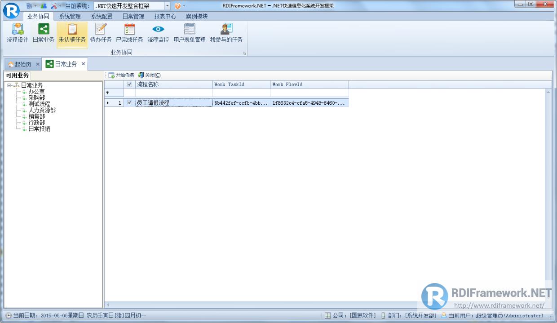 WinForm业务平台-日常业务