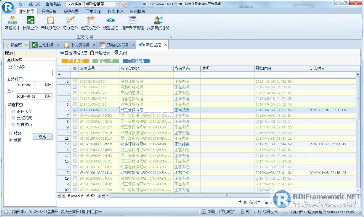 WinForm业务平台-流程监控