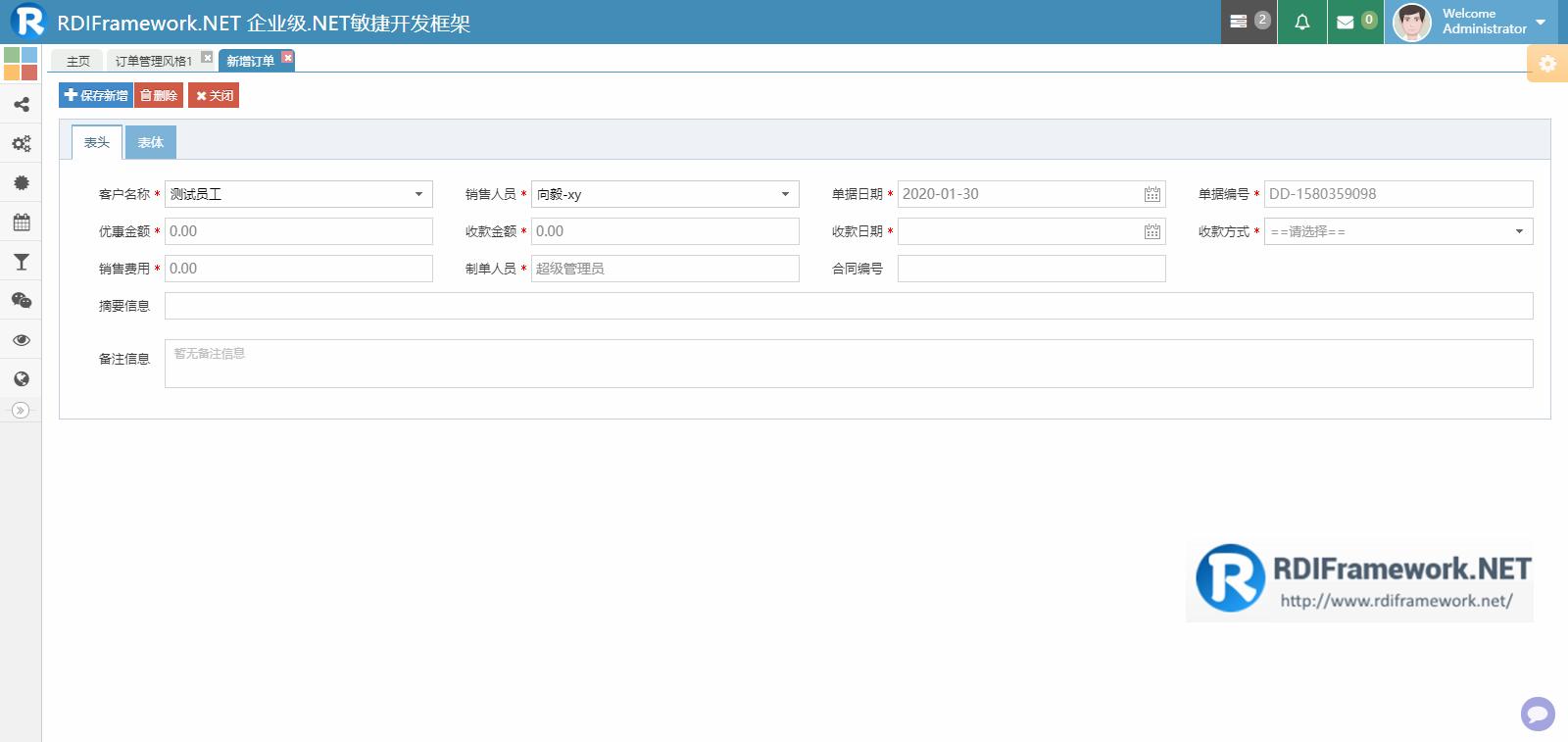 订单管理-新增订单-表头