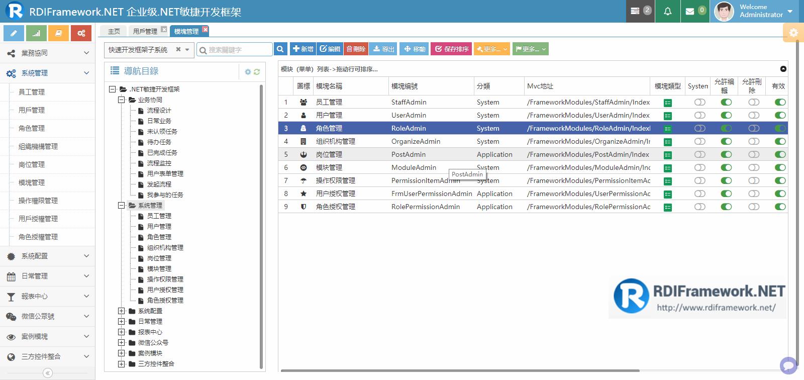 繁体中文主界面-模块管理