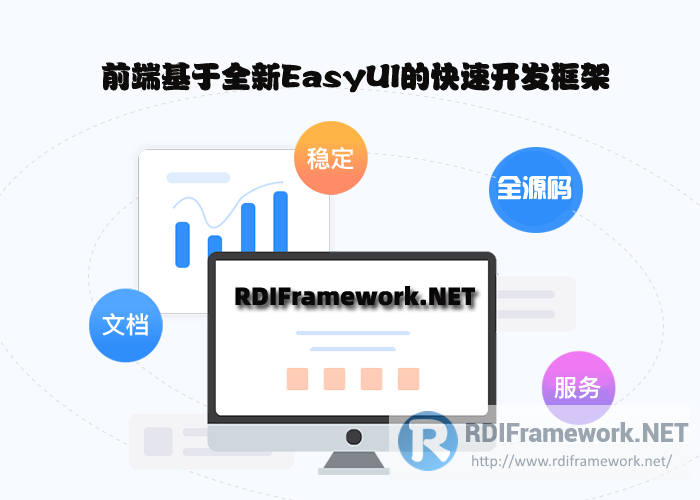 .NET快速开发框架-RDIFramework.NET 全新EasyUI版发布