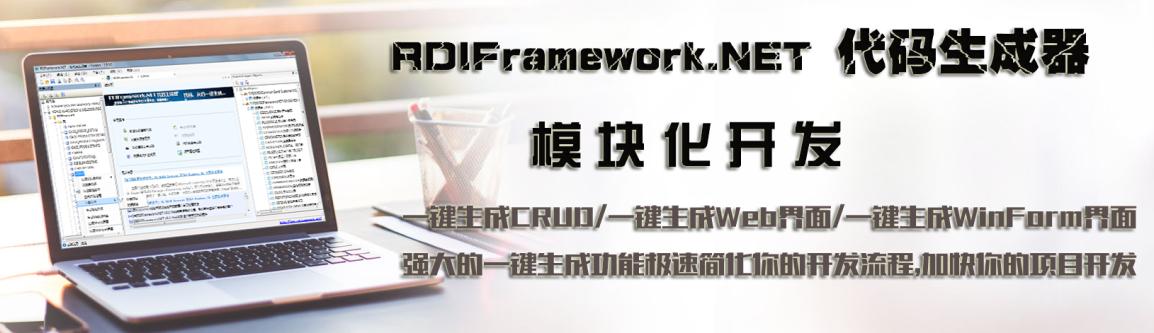 RDIFramework.NET代码生成器全新V3.5版本发布-重大升级