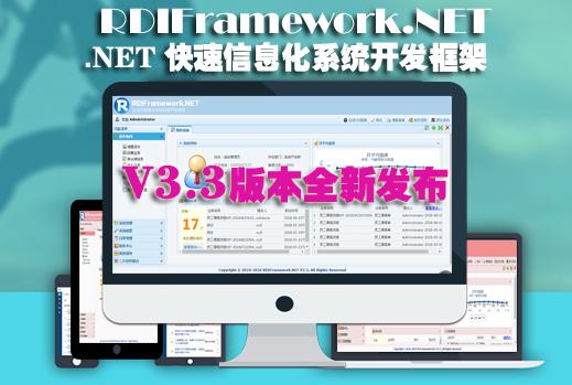 RDIFramework.NET ━ .NET快速信息化系统开发框架 V3.3版本全新发布