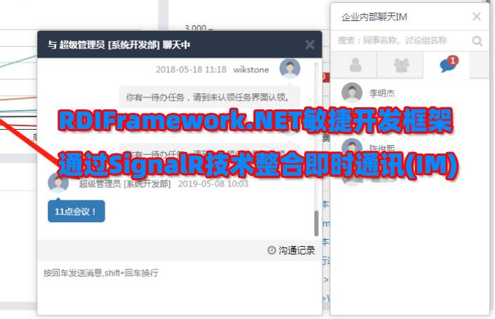 RDIFramework.NET框架通过SignalR技术整合即时通讯(IM)