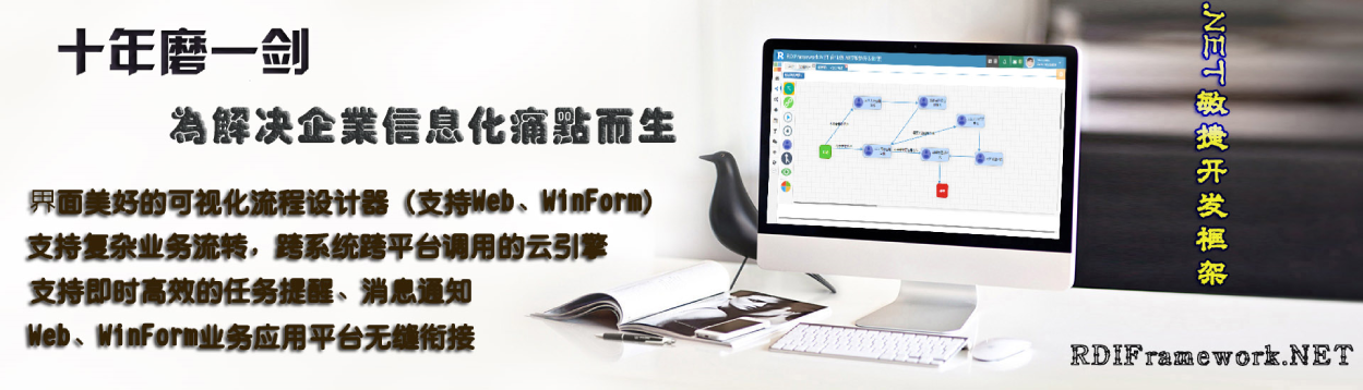 RDIFramework.NET敏捷开发框架 ━ 工作流程组件介绍
