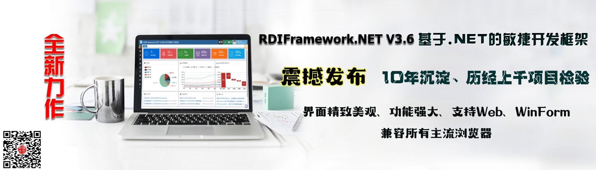 最好用的.NET敏捷开发框架-RDIFramework.NET V3.6版全新发布 100%源码授权