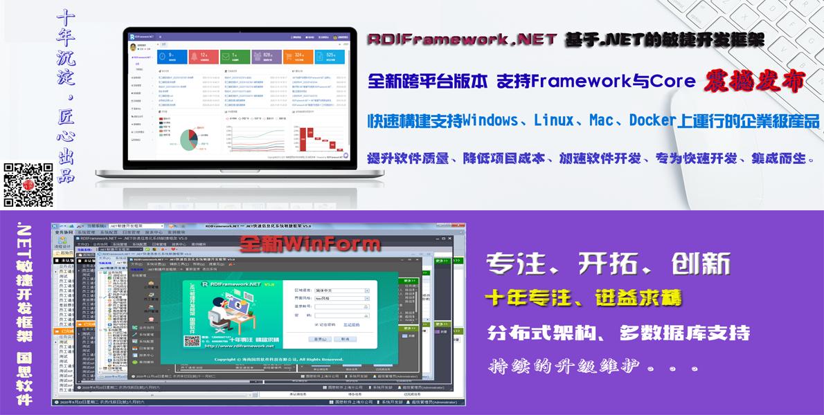 全新垮平台版本.NET敏捷开发框架-RDIFramework.NET5.0震撼发布-最好用的.NET开发框架 100%源码授权