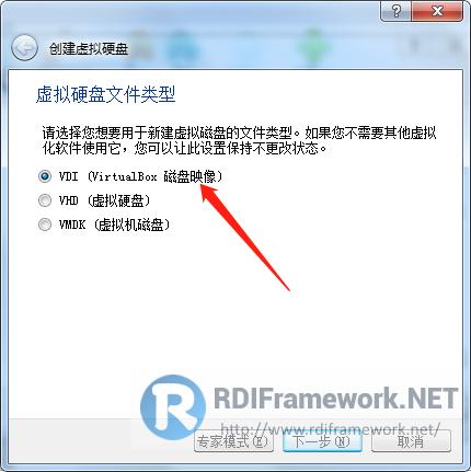 设置虚拟硬盘文件类型