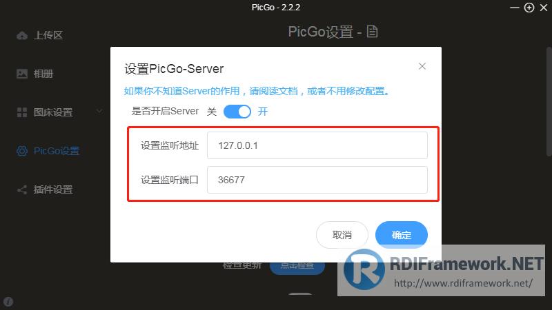 设置PicGo-Server