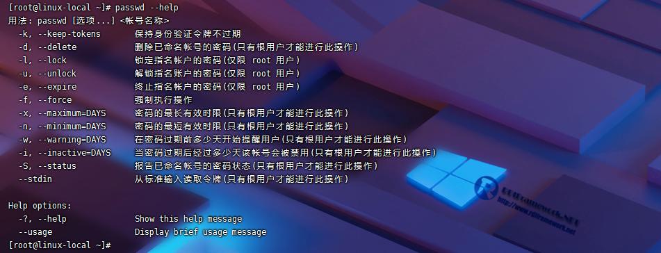设置用户密码命令帮助