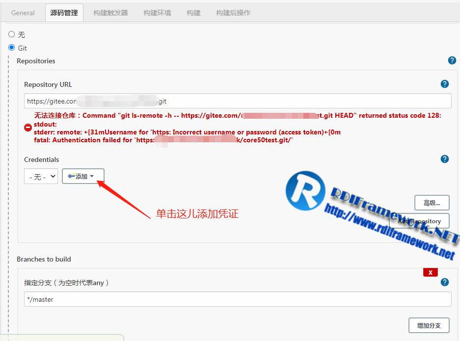 源码管理凭证添加