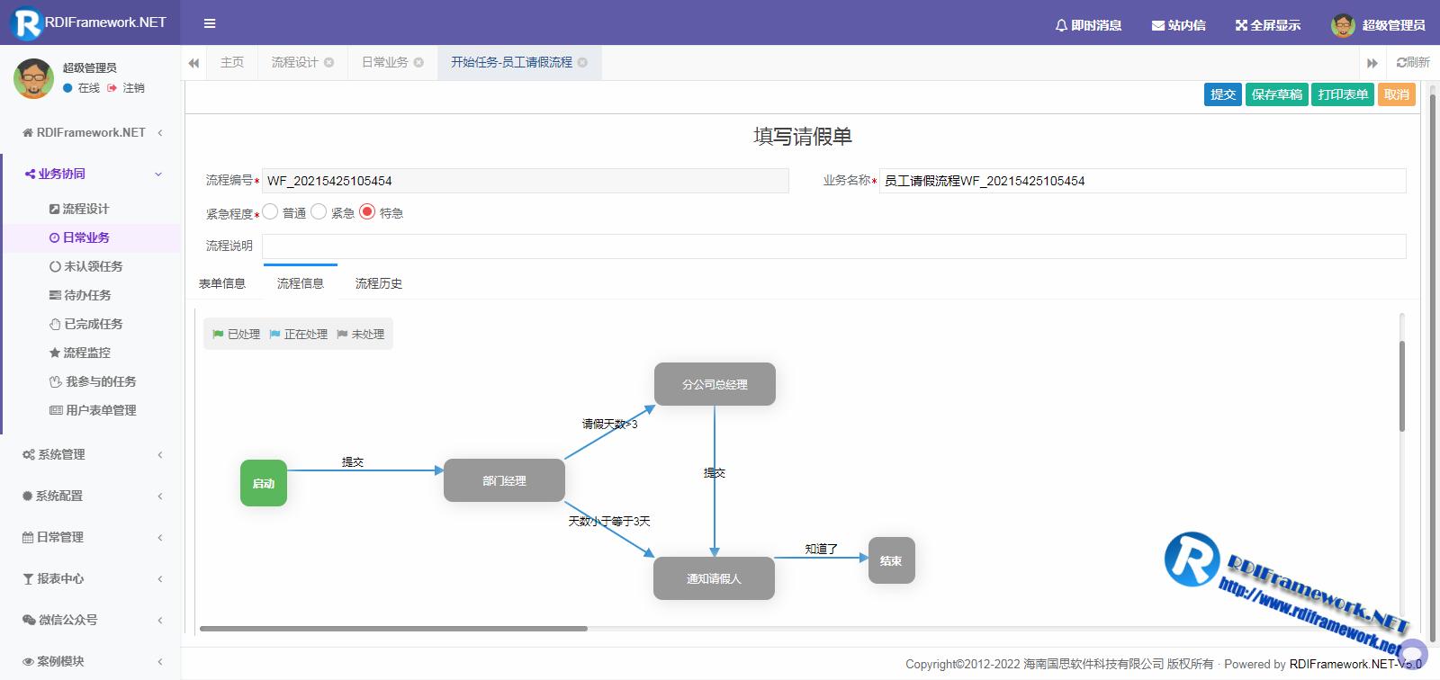 Web业务平台-日常业务-启动任务-流程信息