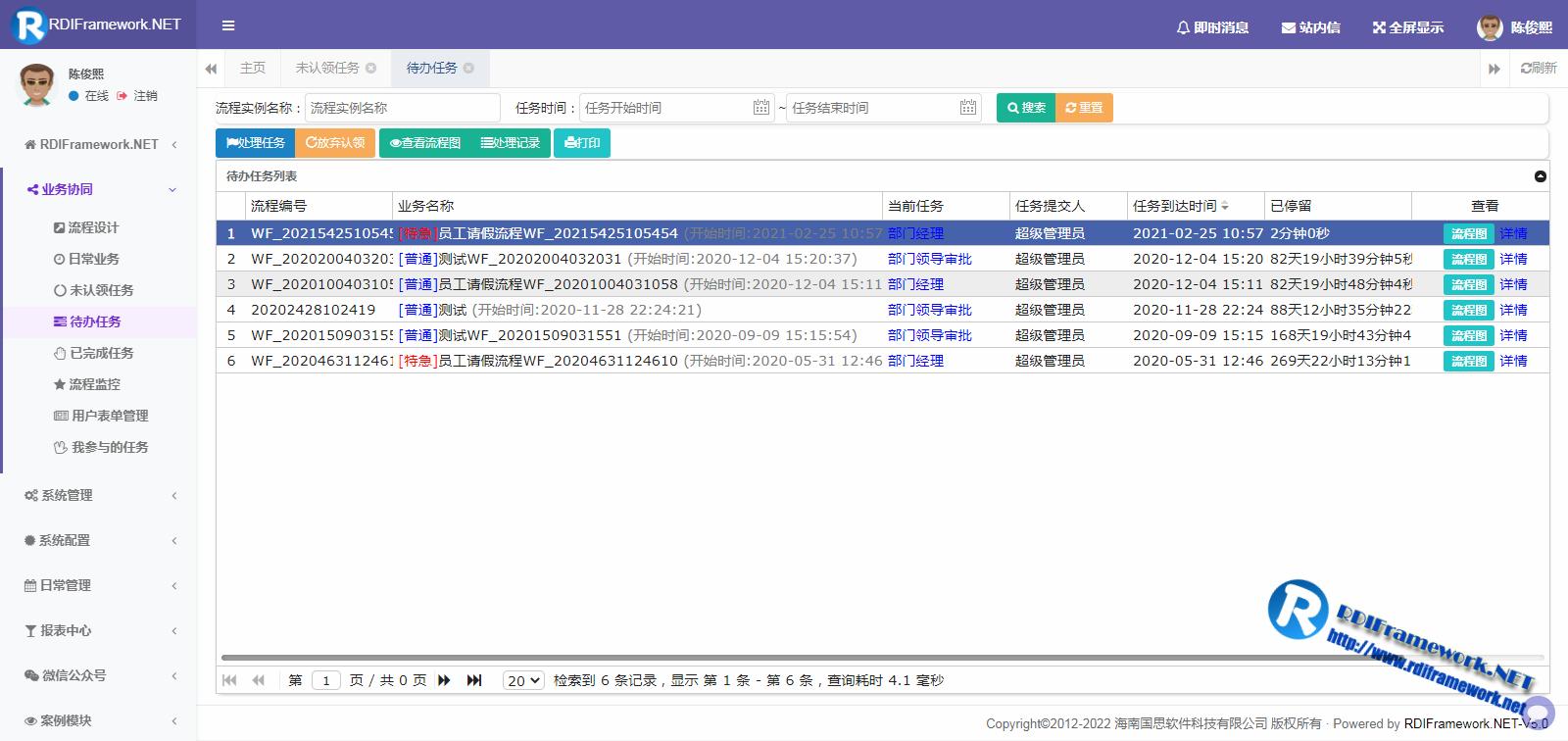 Web业务平台-待办任务