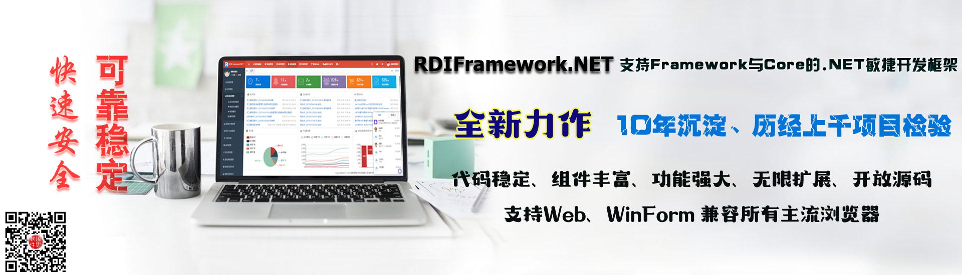 .NET敏捷开发框架-RDIFramework.NET V5.1发布