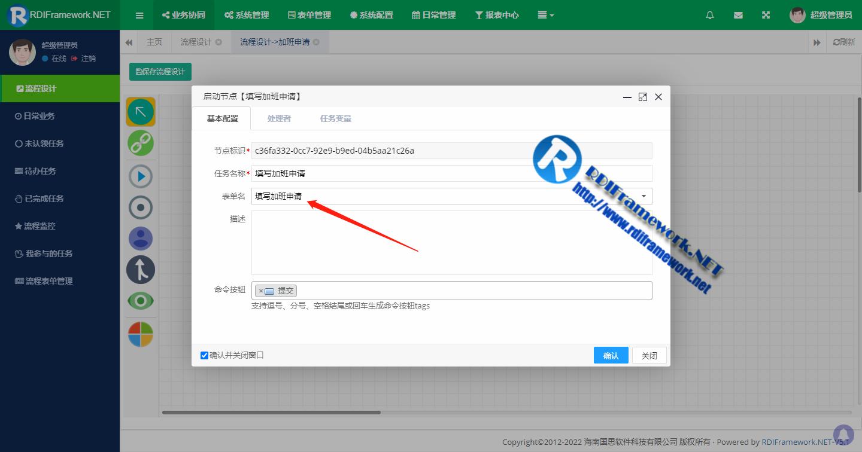 加班申请-节点属性设置