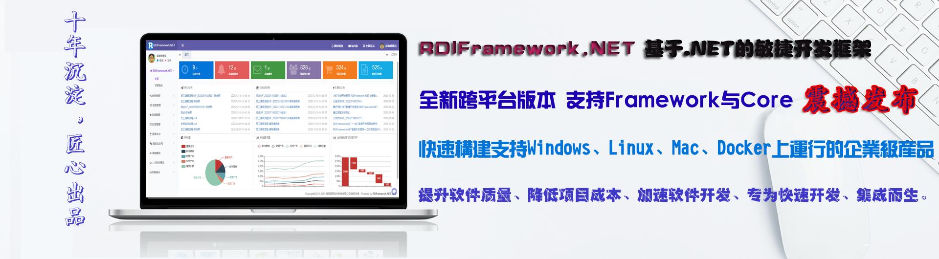 全新跨平台版本.NET敏捷开发框架-RDIFramework.NET5.0震撼发布-最好用的.NET开发框架 100%源码授权