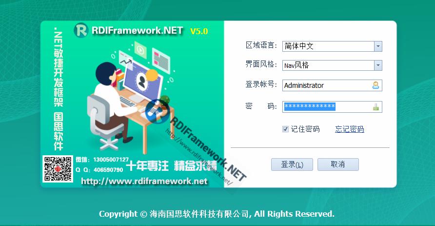 WinForm登录界面